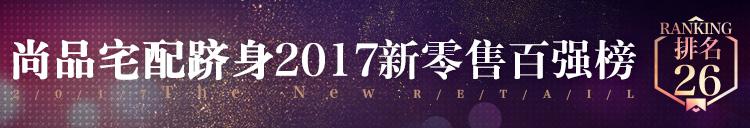 尚品宅配跻身2017新零售百强榜,排名26!